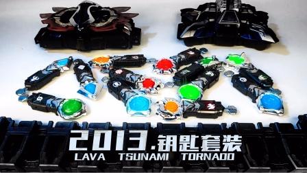 【玩家角度】3套12条元素铠甲钥匙全部联动!全铠甲勇士钥匙套装!