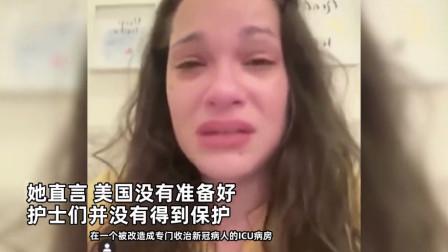 美国护士哭诉医院不为护士提供口罩:被迫辞职,生命没得到保护