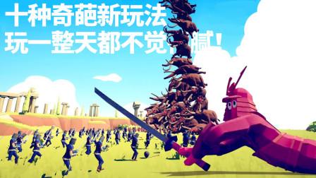全面战争模拟器:在游戏中加入BUG原来这么有趣!