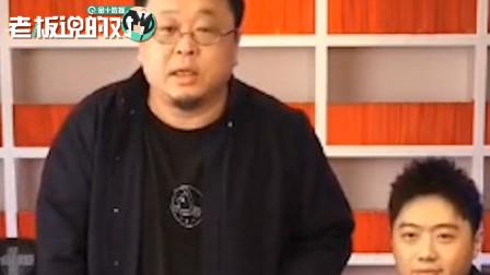 """把""""极米""""说成""""坚果""""!罗永浩鞠躬道歉:下次发个10万块的红包"""
