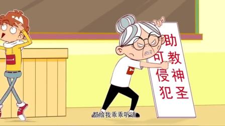 搞笑动画阿衰:奶奶助教