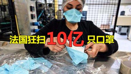 法国不再强调口罩无用,紧急向中国订购10亿只口罩救急!