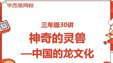 第52讲:拓展:中国的龙文化