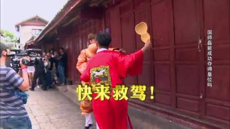 极限挑战:国师黄磊顺利敲掉皇猪,登基成为新皇,罗志祥黯然退位