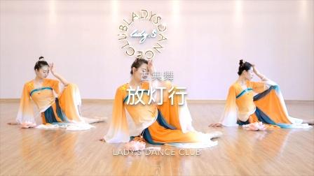 古典舞《放灯行》王诗意编舞 青岛Lady.S舞蹈