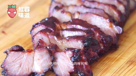 地道广式叉烧肉烹饪方法 Prat One
