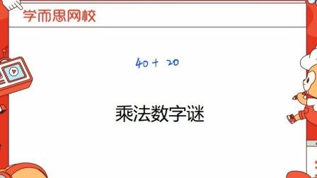 第46讲:乘法数字谜