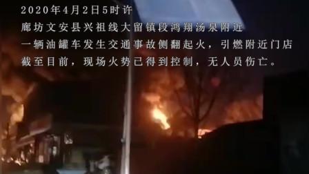 廊坊文安县兴祖线大留镇段,一辆油罐车今晨因交通事故侧翻起火,引燃附近门店