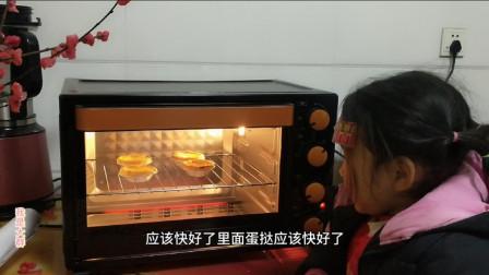第一次做蛋挞,买现成的蛋挞皮和蛋挞液,放烤箱里烤一下就可以吃啦