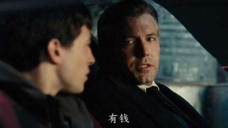 盘点蝙蝠侠:布鲁斯韦恩炫富名场面!有钱就是可以为所欲为!