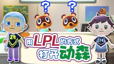 【长歌不鸽】用LPL的方式打开动森