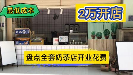 实测,不加盟开一间奶茶店,装修设备费用不超过2万。市面上的奶茶店加盟你了解多少?