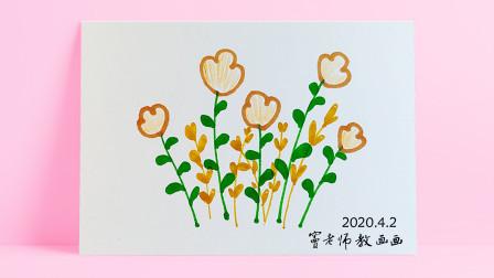 花卉2窦老师教画画