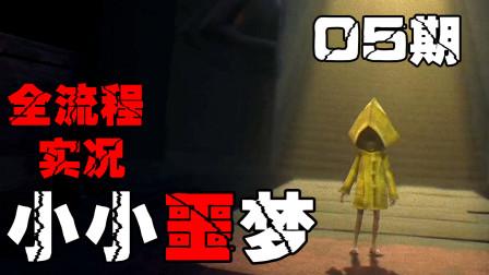 KO酷《小小噩梦》05期 第五章 结局通关 全剧情流程攻略实况解说