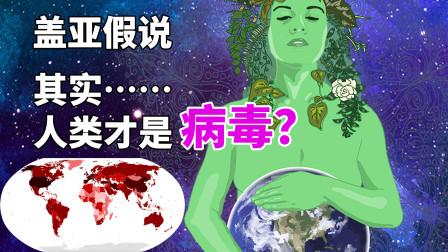 地球是一个生命体?其实人类自己才是病毒?从盖亚假说推测到的真相!