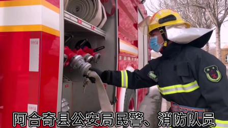阿合奇县局联合消防大队开展清明节前夕防火演练