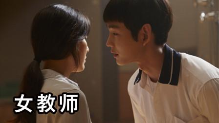 韩国爱情片《女教师》,男校高中女教师与学生发生的危险爱情故事