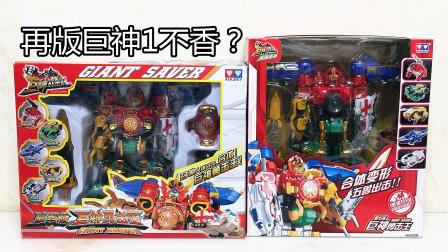 再版巨神战击队1 豪华版巨神勇击王 对比老版 玩点丰富 最好的国产特摄玩具 大鹏评测