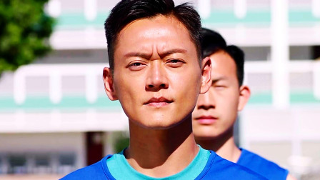 《机场特警》东北话解读:张景山报考机场特警,带伤进行第二轮遴选