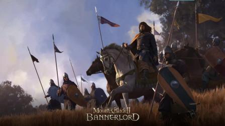 骑马与砍杀2:领主 开坑