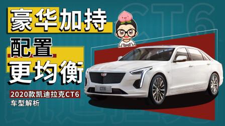 【购车300秒】豪华加持 配置更均衡 2020款凯迪拉克CT6车型解析-爱极客