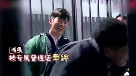 被困的王嘉尔狂秀韩语,无力中文惹王凯笑不止!