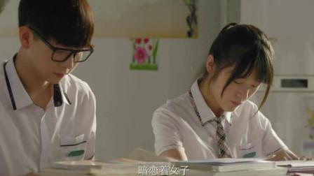 会痛的十七岁:徐娇和胡夏一起学习,帅哥吃醋了,美女也嫉妒了