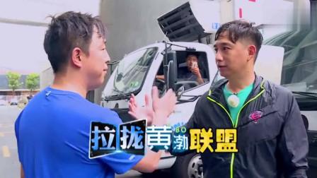 极限挑战:神算子黄磊发现了冷藏车秘密,拉拢黄渤联盟,釜底抽薪