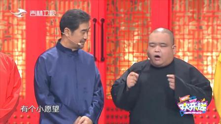 欢乐送:张国立问队员都有啥愿望,刘喆特立独行说出愿望,悲剧了