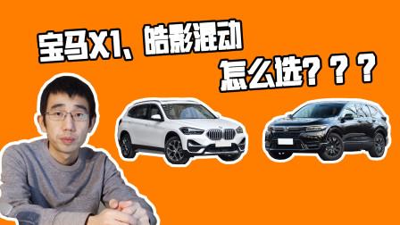 宝马X1与皓影混动怎么选?