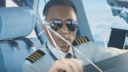 中国机长精彩片段,风挡突然裂了,副驾驶半个身体被甩出窗外