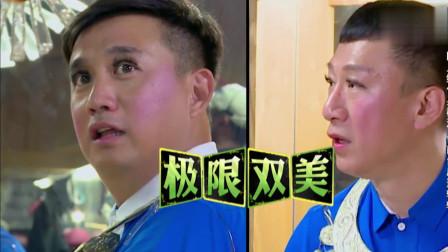 极限挑战:孙红雷与黄磊男扮女装,上演了极限双美!黄渤吓到脸都绿了