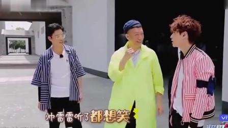 极限挑战:孙红雷回归极限,一见到张艺兴就笑了,头发咋成这样了?