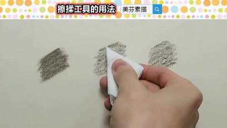 非常实用!常用的3种素描擦揉方法,如何灵活运用?