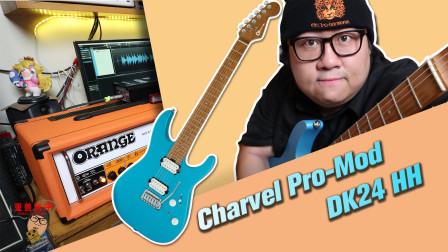 重兽测评-Charvel Pro-Mod DK24 HH 电吉他