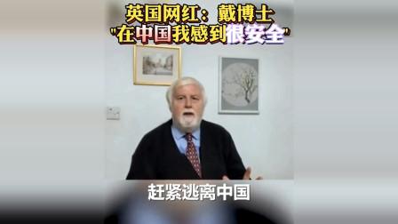 英国网红戴博士表示,在中国感到很安全网友:那是必须的