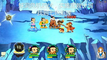52 葫芦娃游戏,第八章5-6关,妖洞危机四伏,实施营救计划,找到七色彩莲