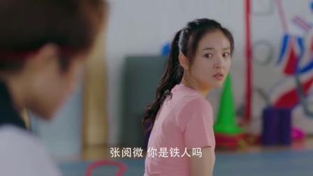 冰糖炖雪梨:张阅微训练完,竟还继续锻炼,棠雪:铁人吗?