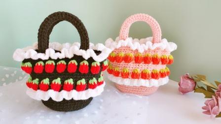 趣织屋【第18集】钩针奶油草莓包包视频教程