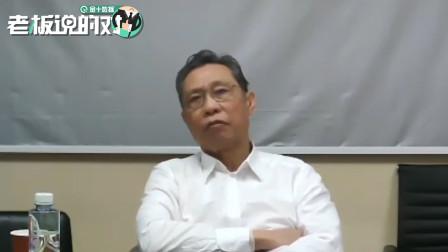 钟南山:一天增加一万多病例,担心某些大国控制不住疫情爆发