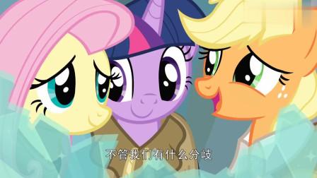 小马宝莉:紫悦苹果嘉儿柔柔团结一致,用爱打败了风之魔!