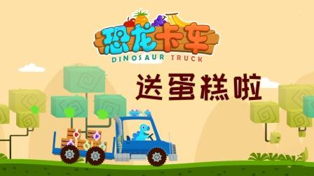 小恐龙开挖掘机探险 小恐龙开卡车送蛋糕啦