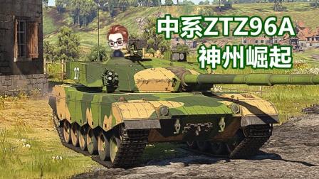 战雷脱口秀之96A简直无敌【战争雷霆】