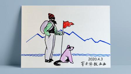 探索者窦老师教画画