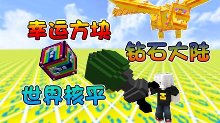 我的世界:幸运方块钻石大陆5,16个彩虹幸运方块能开出什么?