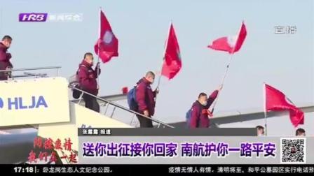 送你出征,接你回家!南航全程守护黑龙江省援鄂医疗队顺利平安