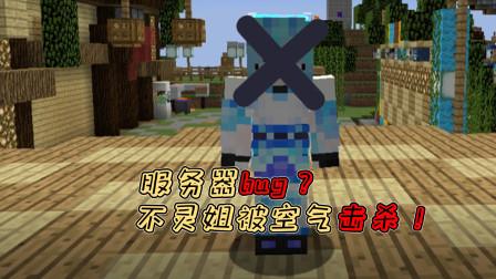 不灵姐小月服务器生存05:服务器bug?不灵姐被空气击杀!