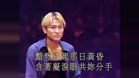 刘德华第一首得奖歌曲《可不可以》,这个现场版的特别好听!
