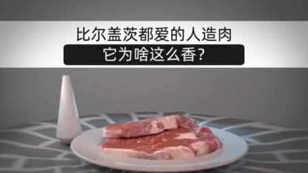 比尔盖茨都爱的人造肉,它为啥这么香?