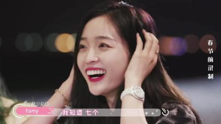横冲直撞20岁2:吴宣仪爱眨哪只眼?也太可爱了!